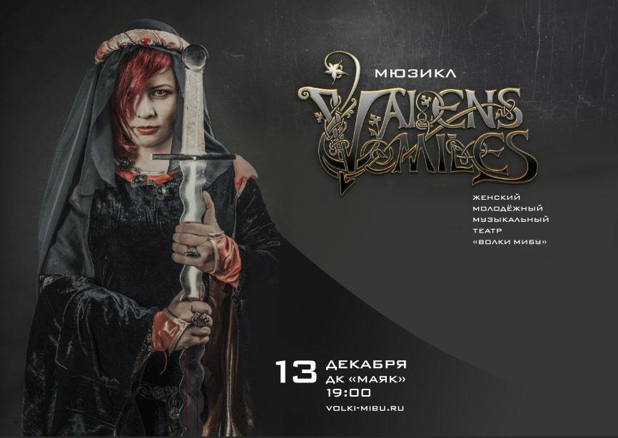 VALENS MILES