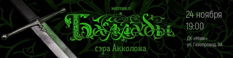 Баллады сэра Акколона 24 ноября 19:00 ДК Маяк